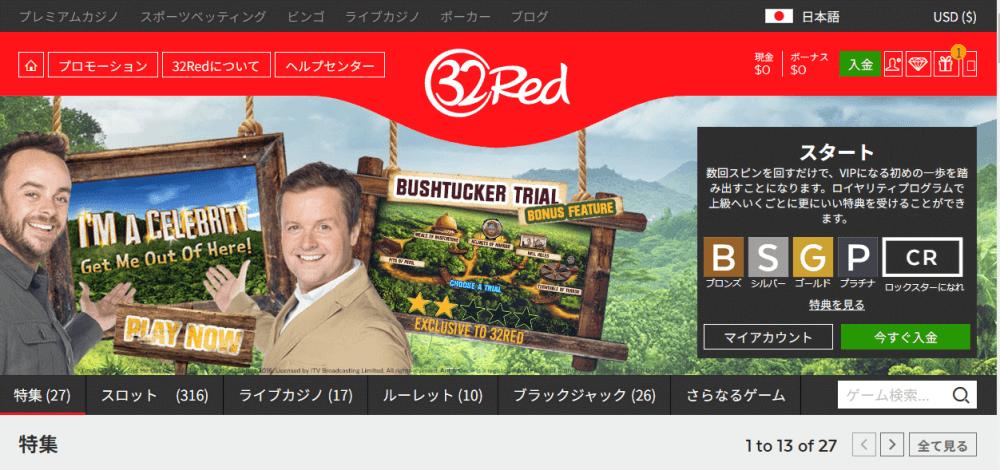32Redカジノトップイメージ画像
