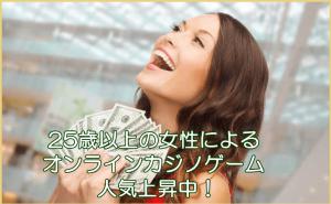 25歳以上の女性によるオンラインカジノゲーム人気上昇中イメージ画像
