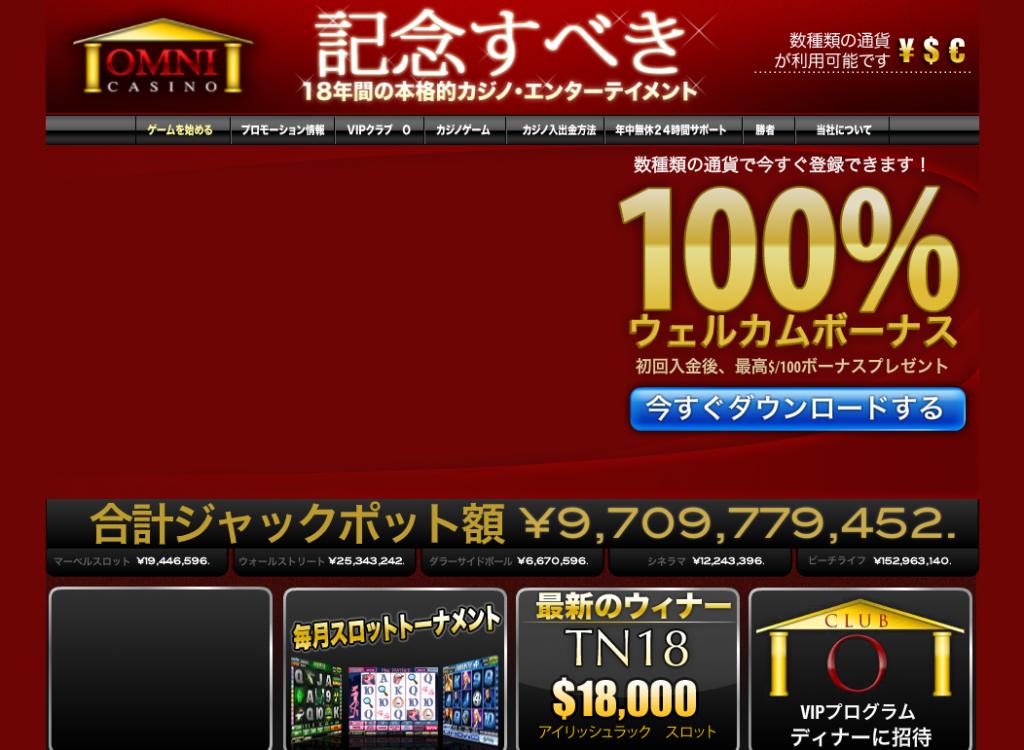 オムニカジノ(OMNI-CASINO)トップページイメージ画像