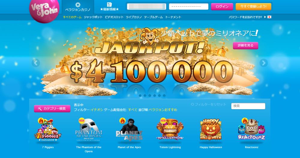 ベエラションカジノ(Ver&John)トップページイメージ画像