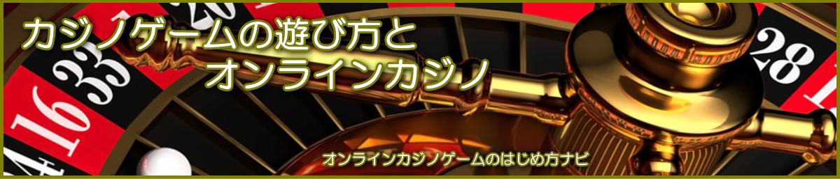 カジノゲームの遊び方とオンライカジノトップバナー画像
