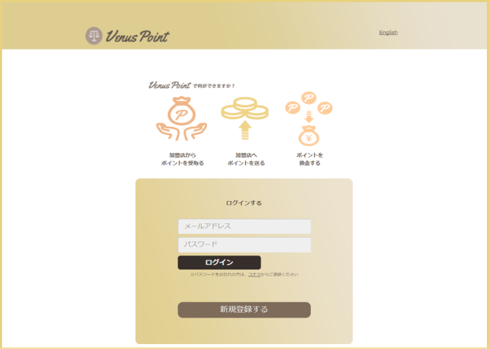 VenusPoint(ビーナスポイント)公式トップページ画像