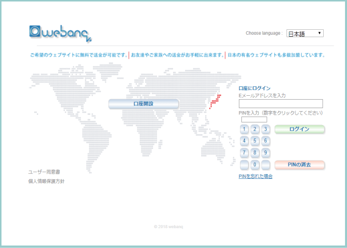 Webanq(ウェバンク)公式ページイメージ画像