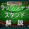ブラックジャックゲームで次のカードを引かないで勝負する[S(スタンド)のイメージ画像]
