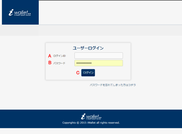 iWallet(アイウォレット)公式ページへのユーザーログイン画面