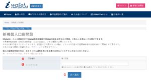 iWallet公式ぺージへログイン画面