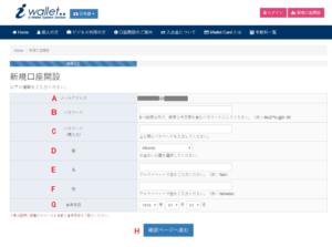 iWallet(アイウォレット)の口座開設個人情報入力ページ