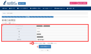 iWallet(アイウォレット)口座開設入力情報確認ページ