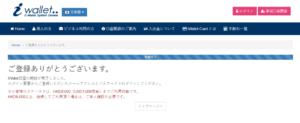 iWallet(アイウォレット)口座開設スタンダード会員登録完了メッセージページ
