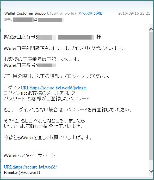 iWallet(アイウォレット)スタンダード会員登録完了案内メール